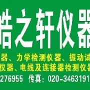 广州皓之轩仪器有限公司