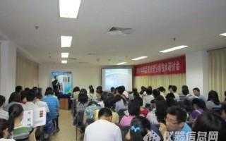 新仪微波制样技术交流会在京顺利召开