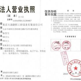 北京大通捷程工控設備有限責任公司
