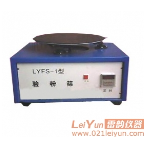 LYFS-1型圆形验粉筛市场价格