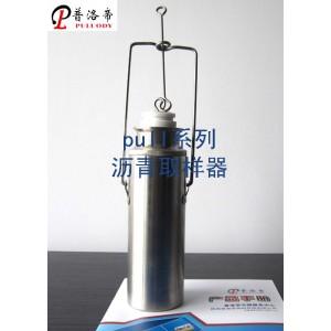 沥青取样器符合GB/T11147-89《石油沥青取样法》