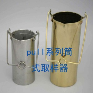 普通型采样器符合GB/T4756《石油液体手工取样法》