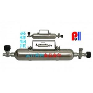 液化气采样钢瓶、天然气取样器、采样钢瓶、天然气采样钢瓶
