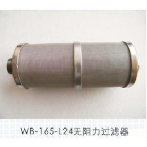 威松利WB-165-L24无阻力过滤器