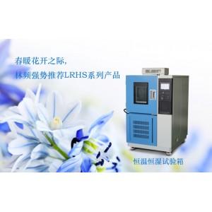 上海林频仪器优质恒温恒湿测试仪高端大气