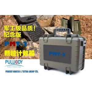 供应PMT-2油液颗粒度分析仪