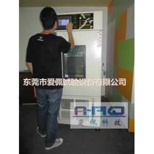 东莞市爱佩科技试验设备有限公司