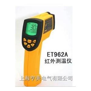 ET962A紅外線測溫儀