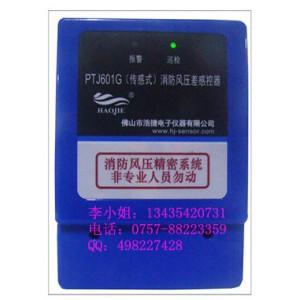 上海楼房工程消防压差传感器/前室风压压差控制器