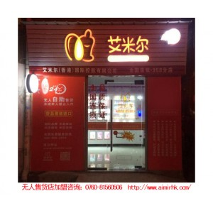 成年人用品无人售货店/成年人用品无人售货店加盟/香港艾米尔