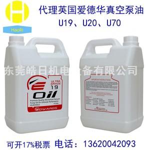 东莞供应好的真空泵油 ,爱德华真空泵油价格