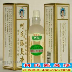 广东性价比超高的祛狐臭喷剂*,女生狐臭缓解方法
