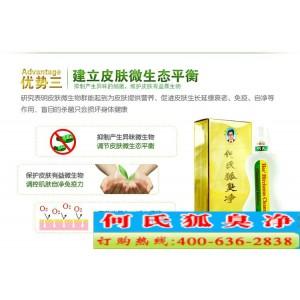 广州合法贸易公司优质祛狐臭喷剂* 去狐臭的简单方法