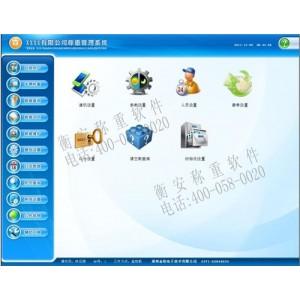 临沂称重软件——供应河南实惠的郑州金恒磅房称重管理系统