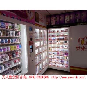 无锡成年人用品无人售货店_哪里有提供可靠的成年人用品无人售货店加盟