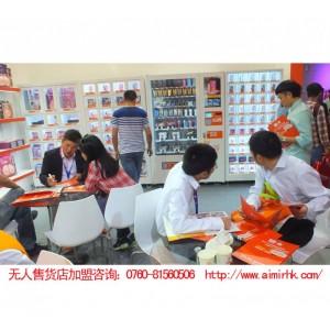 香港艾米尔是规模庞大的25小时无人售货机加盟提供商,是您值得信赖的*公司