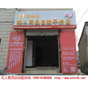 苏州无人售货保健品店加盟:广东成年人用品无人售货店加盟哪家口碑好