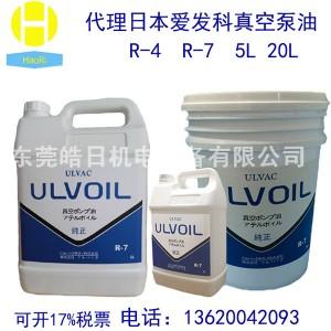 爱德华真空泵油——品质好的真空泵油广东厂家直销供应