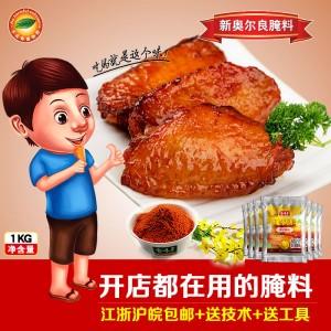 奥尔良腌料_优质的全味多新奥尔良腌料上海供应