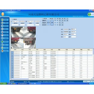 郑州金恒磅房称重管理系统哪个公司好 菏泽郑州金恒磅房称重管理系统