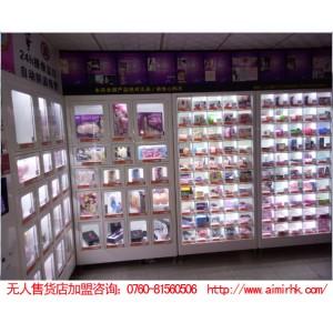 香港艾米尔提供合格的24小时无人售货机加盟——深圳24小时无人售货店价格