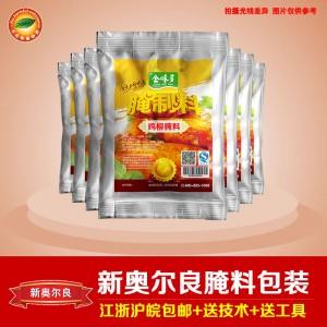 上海哪里有供应超值的全味多新奥尔良腌料,北京鸡柳腌料