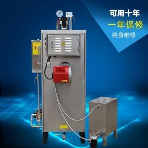 70KG蒸汽发生器全自动蒸气机小型服装燃油锅炉柴油厂家直销