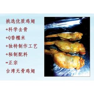 江门鸡翅包饭——质量好的鸡翅包饭厦门供应