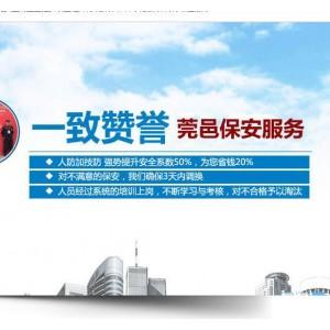 周到的保安公司——深圳保安派遣