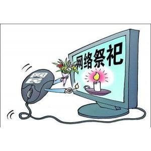 灵犀音提供极好的网上祭祀|陕西网上纪念馆