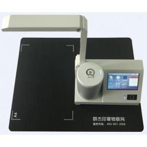 专注印控仪-专业的印控仪商——江苏群杰软件