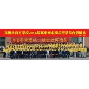 知名的三年衡水模式高中班机构 福州高中培训班哪家好
