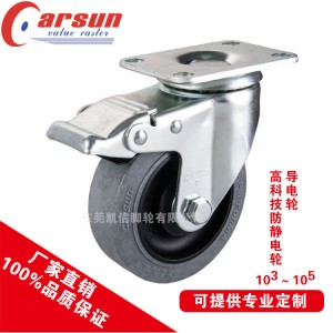 北京导电轮_有品质的导电轮哪里有卖
