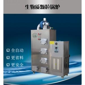2017年旭恩新款80KG生物质颗粒蒸汽发生器批发价