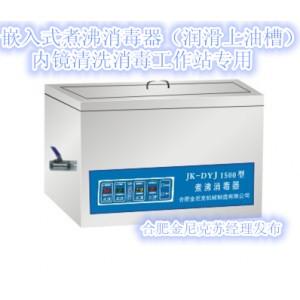 医用煮沸消毒器,CSSD专用上油煮沸槽