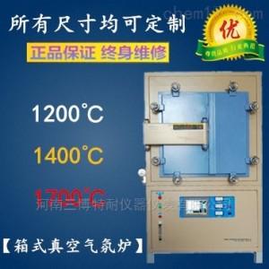 河南三博优质箱式真空气氛炉专业制造箱式真空气氛炉