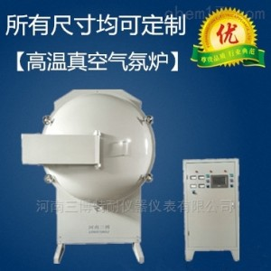 专业优质高温真空气氛炉-河南三博