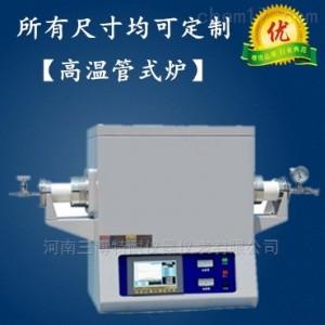 三博高温管式炉 优质高温管式炉批发、零售