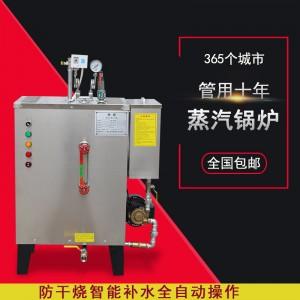 蒸汽发生器全自动电加热商用家用煮豆浆小型工业锅炉