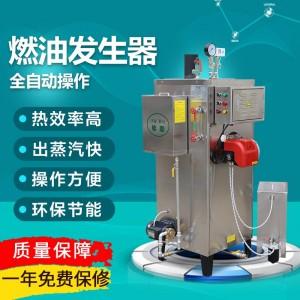 燃油燃气商用蒸汽发生器全自动锅炉做豆腐蒸馒头节能工业锅炉