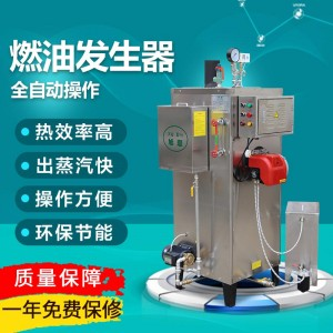 全自动柴油蒸汽锅炉工业小型不锈钢燃油煮豆浆豆腐蒸汽发生器