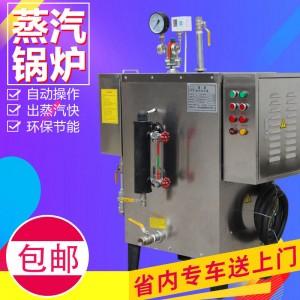 旭恩全自动小型立式不锈钢36KW电热蒸汽锅炉
