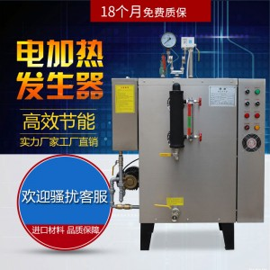 旭恩72KW小型电加热蒸汽发生器全自动蒸汽锅炉