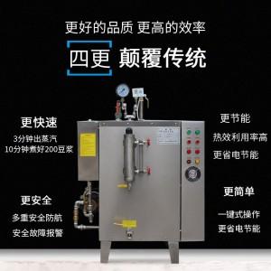 48KW蒸汽发生器全自动商用不锈钢电热工业节能环保电加热酿酒