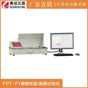济南赛成赛成FPT-F1食物保护膜可调温摩擦系数仪