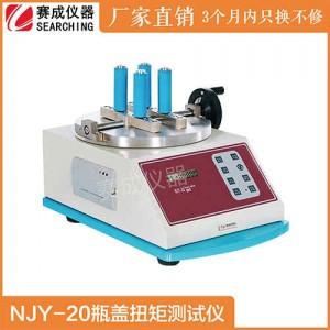 济南赛成NJY-20瓶盖扭矩仪怎么测试吸嘴果冻的开启力