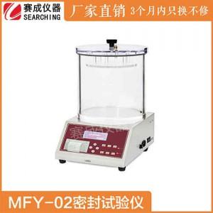 赛成MFY-02测试医药包装袋漏气性的仪器