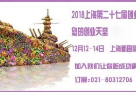 2018-中国餐饮食材加盟暨连锁产业加盟博览会