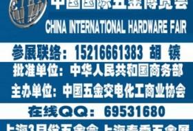 2019第三十三届中国国际五金博览会_上海春季五金展