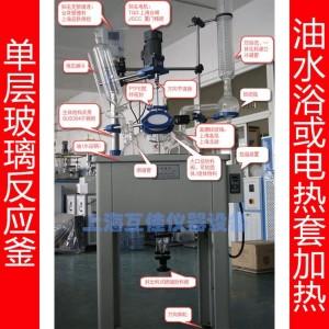 10L~100L  油水浴加热单层玻璃反应釜